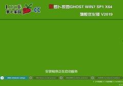 新老友GHOST WIN7 64位 旗舰版v2019.01