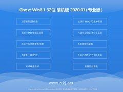 老友系统 Win8.1 青年装机版 2020.01(32位)