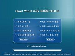老友系统 Windows10 64位 纯净装机版 2020.01