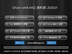 老友系统 Ghost Win8.1 64位 企业装机版 2020.01
