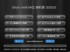 老友系统 Win8.1 抢先装机版 v2020.02(64位)