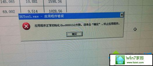 win10系统出现sgtool.exe应用程序错误的解决方法