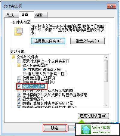 win10系统资源管理器不显示菜单栏的解决方法