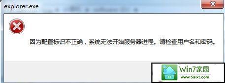 """win10系统打开Excel提示""""配置标识不正确,系统无法开始服务器进程""""的解决方法"""