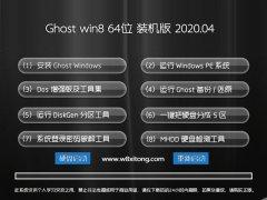 老友系统 Win8.1 64位 快速装机版 v2020.04