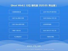 老友系统 Win8.1 Ghost 32位 稳定装机版 v2020.05