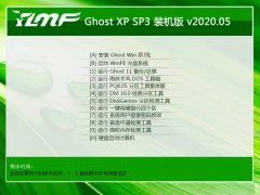 雨林木风WinXP 稳定装机版 2020.05