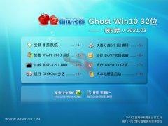番茄花园Windows10 万能装机版32位 2021.03