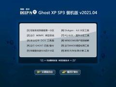 深度技术Windows xp 热门装机版 2021.04