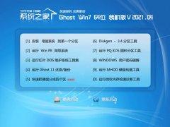 系统之家Win7 64位 大师装机版 2021.04