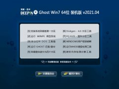 深度技术Win7 快速装机版64位 2021.04