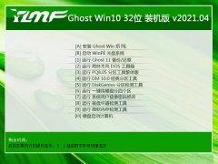 雨林木风Windows10 官网装机版32位 2021.04