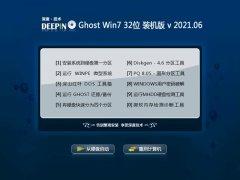 深度技术Win7 32位 纯净装机版 2021.06