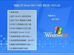 电脑公司Ghost Win7 64位 万能装机版 2021.06