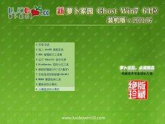 萝卜家园Ghost Win7 64位 典藏装机版 2021.06