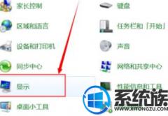 win10系统调节显示器屏幕对比度处理办法