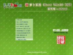萝卜家园Ghost Win10 32位 极速装机版 2020.10