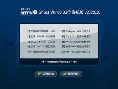 深度技术Win10 多驱动装机版 2020.10(32位)
