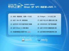 系统之家Windows xp 企业装机版 2020.11
