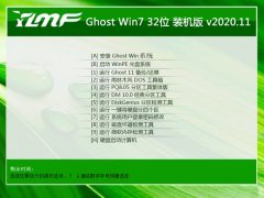 雨林木风Windows7 32位 优化装机版 2020.11