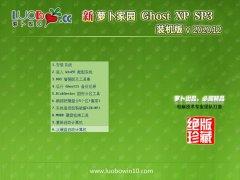 新萝卜家园Ghost WinXP 大神装机版 2020.12