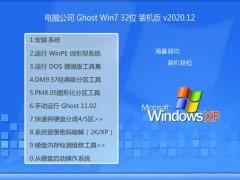 电脑公司Win7 优化装机版32位 2020.12