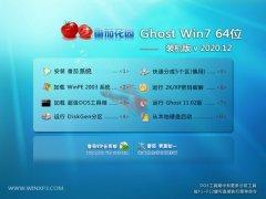 番茄花园Windows7 稳定装机版64位 2020.12