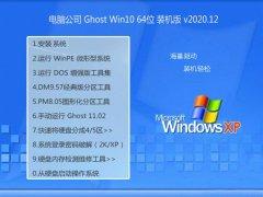 电脑公司Ghost Win10 64位 青春装机版 2020.12