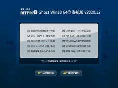 深度技术Ghost Win10 64位 精选装机版 2020.12